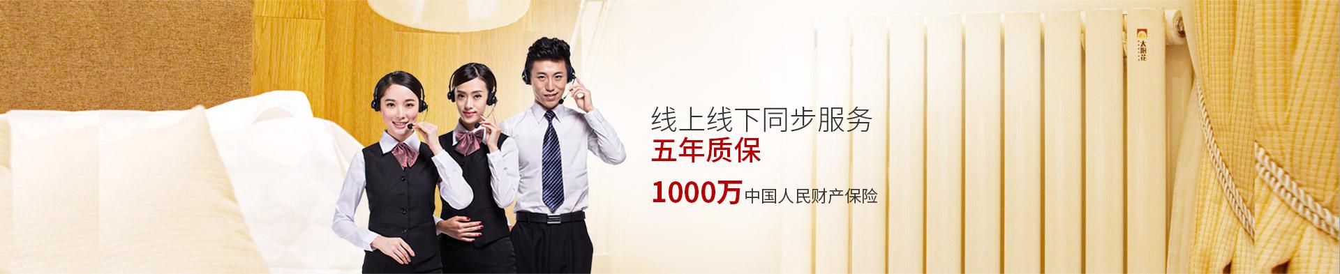 线上线下同步服务 五年质保 1000万中国人民财产保险
