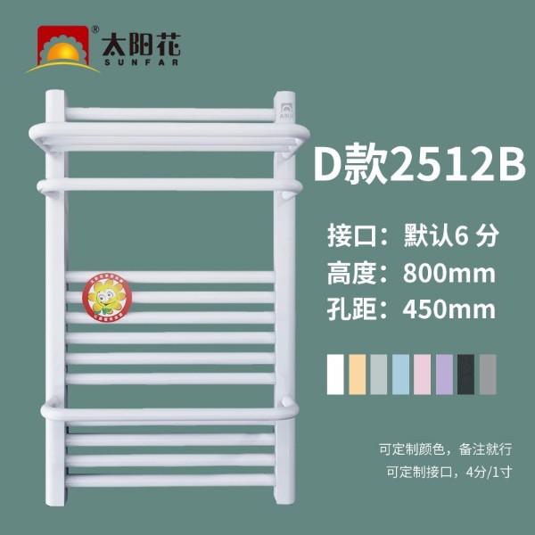 钢制毛巾架暖气片-25012B