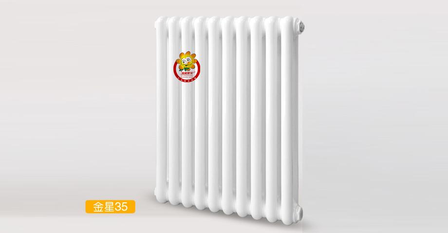 钢制散热器-金星35