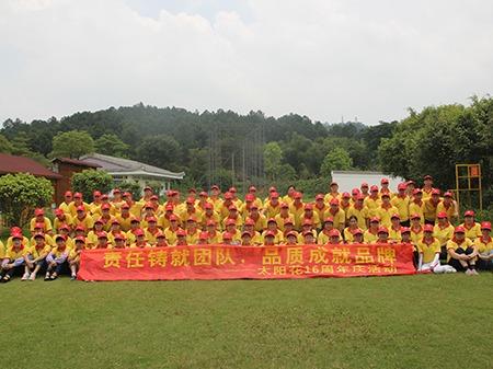 太阳花16周年佛山总部团建活动