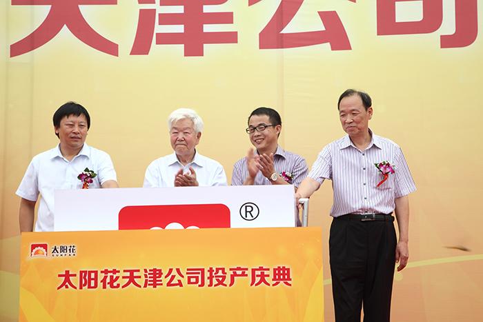 太阳花天津公司投产盛典