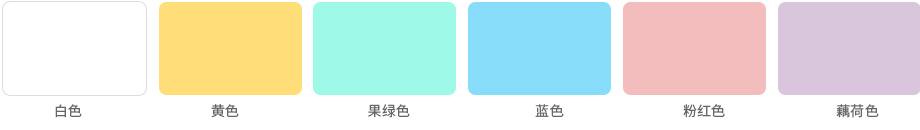 产品颜色.jpg
