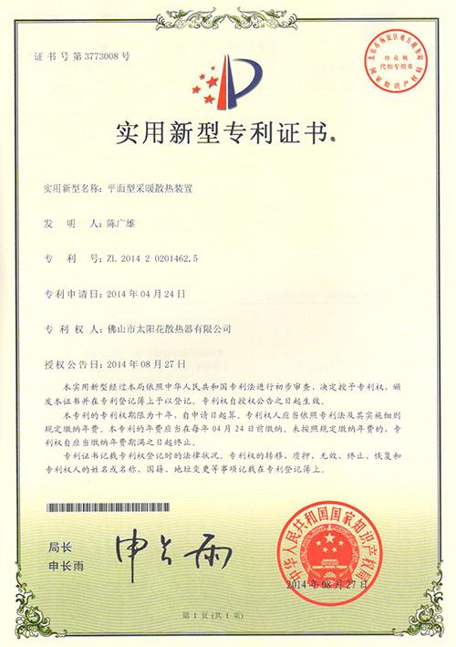 平面型采暖散热装置专利证书