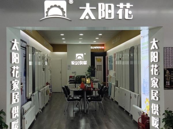 太阳花家居供暖 天津环渤海店