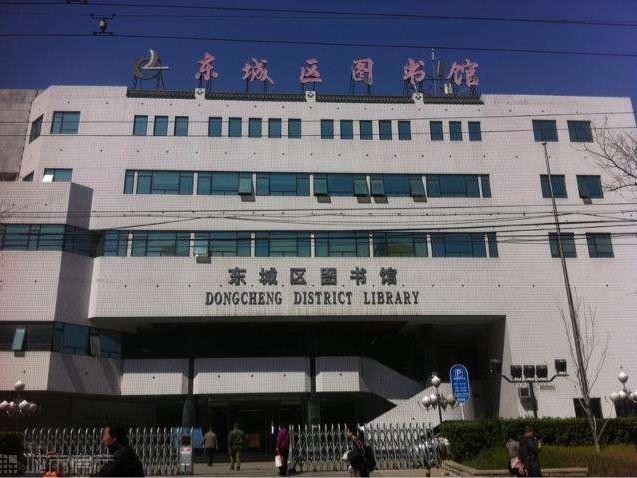 北京东城图书馆