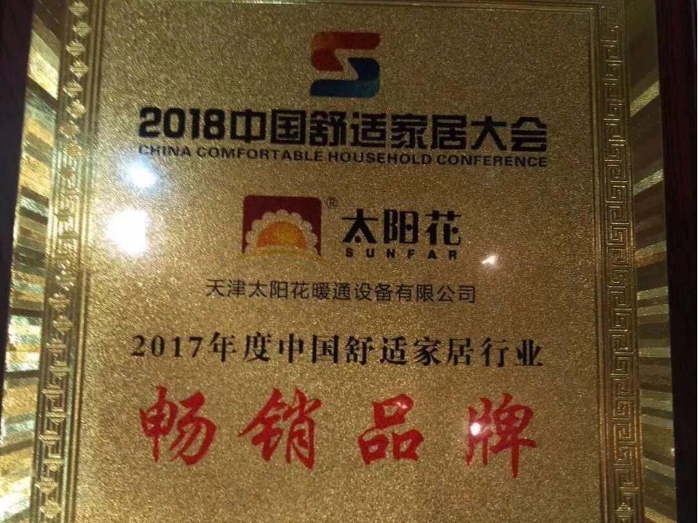"""2018中国舒适家居大会太阳花荣获""""畅销品牌"""""""
