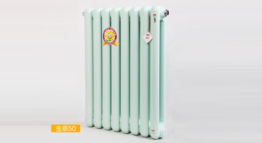 钢制散热器金顺50