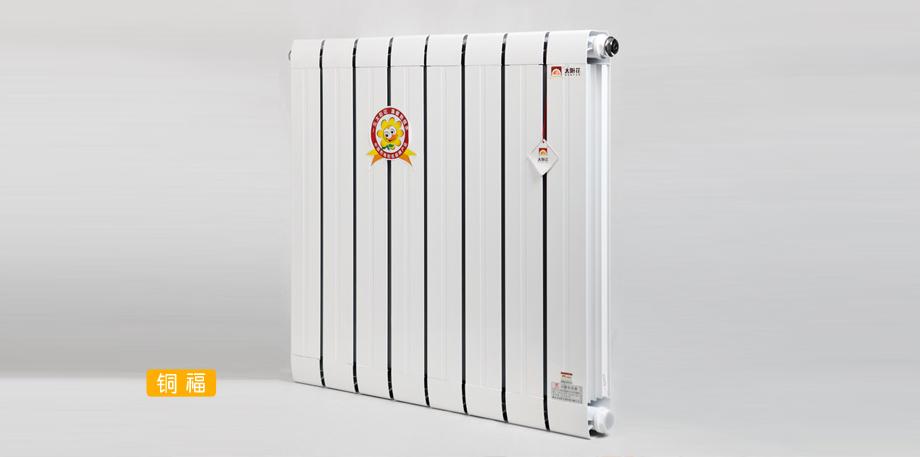 铜铝散热器同福