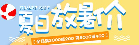 """太阳花天猫官方旗舰店推出""""夏日放暑假""""活动"""